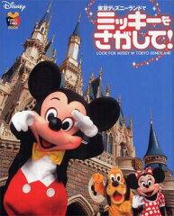 【楽天ブックスならいつでも送料無料】東京ディズニーランドでミッキーをさがして!