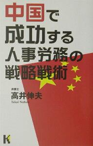 【送料無料】中国で成功する人事労務の戦略戦術