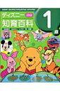 ディズニー知育百科(1歳) 【Disneyzone】