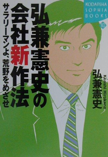 「弘兼憲史の会社新作法」の表紙