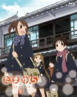 たまゆら〜hitotose〜第5巻【Blu-ray】