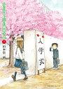 からかい上手の高木さん 7 (ゲッサン少年サンデーコミックス) [ 山本 崇一朗 ]