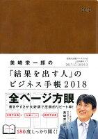 美崎栄一郎の「結果を出す人」のビジネス手帳(2018)
