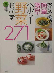 おくぞの流簡単激早ヘルシー野菜おかず 271 (講談社のお料理BOOK) [ 奥薗 壽子 ]