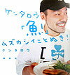 【送料無料】ケンタロウ「魚!」ムズカシイことぬき! [ ケンタロウ ]