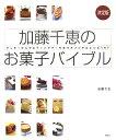【送料無料】加藤千恵のお菓子バイブル