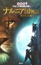ナルニア国物語ライオンと魔女