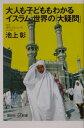 【送料無料】大人も子どももわかるイスラム世界の「大疑問」