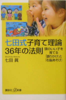 【送料無料】七田式子育て理論36年の法則