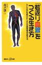【送料無料】「若返り血管」をつくる生き方