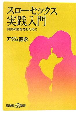 【送料無料】スロ-セックス実践入門