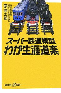 【送料無料】ス-パ-鉄道模型わが生涯道楽