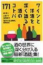 【送料無料】ワインと洋酒を深く識る酒のコトバ171