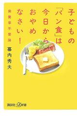 【送料無料】子どもの「パン食」は今日からおやめなさい! [ 幕内秀夫 ]