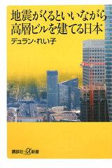 【送料無料】地震がくるといいながら高層ビルを建てる日本