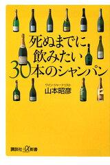 【送料無料】死ぬまでに飲みたい30本のシャンパン