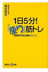 【送料無料】1日5分!「座り」筋トレ