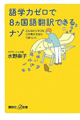 【送料無料】語学力ゼロで8カ国語翻訳できるナゾ [ 水野麻子 ]