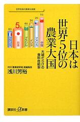 【送料無料】日本は世界5位の農業大国