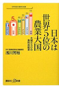 【送料無料】日本は世界5位の農業大国 [ 浅川芳裕 ]