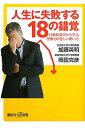 【送料無料】人生に失敗する18の錯覚 [ 加藤英明 ]