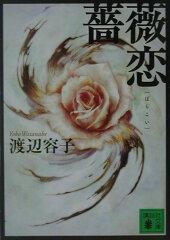 【送料無料】薔薇恋 [ 渡辺容子 ]