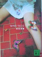 赤坂真理『ヴォイセズ/ヴァニーユ』表紙