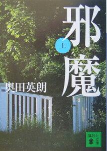 【送料無料】邪魔(上)