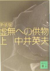 虚無への供物(上)新装版 [ 中井英夫 ]
