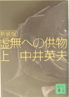 虚無への供物  著:中井英夫