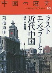 【送料無料】中国の歴史(10)