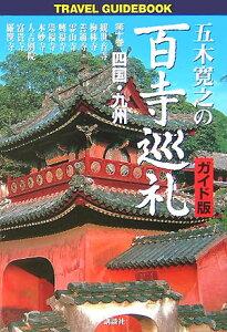 【送料無料】五木寛之の百寺巡礼(第10巻)