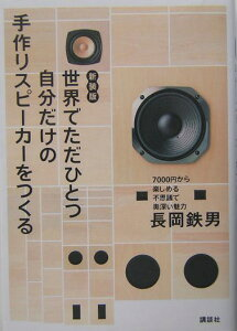 【送料無料】世界でただひとつ自分だけの手作りスピ-カ-をつくる新装版