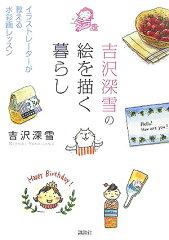 【送料無料】吉沢深雪の絵を描く暮らし