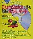 ChemSketchで書く簡単化学レポート