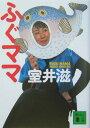 ふぐママ (講談社文庫) [ 室井滋 ]