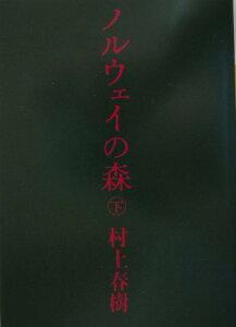 【送料無料】ノルウェイの森(下)
