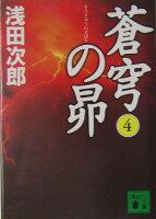 蒼穹の昴 4