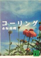 赤坂真理『コーリング』表紙