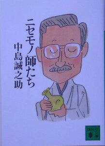 【送料無料】ニセモノ師たち