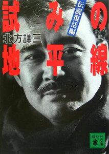 【送料無料】試みの地平線(伝説復活編)