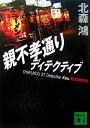 北森鴻『親不孝通りディテクティブ』