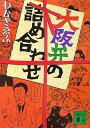 【送料無料】大阪弁の詰め合わせ