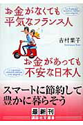 【送料無料】お金がなくても平気なフランス人お金があっても不安な日本人