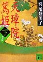 【送料無料】天璋院篤姫(下)新装版 [ 宮尾登美子 ]