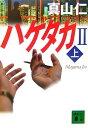 【送料無料】ハゲタカ(2 上)