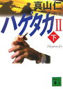 ハゲタカⅡ(下)