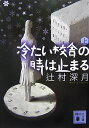 【送料無料】冷たい校舎の時は止まる(上) [ 辻村深月 ]