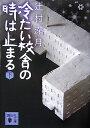 【送料無料】冷たい校舎の時は止まる(下) [ 辻村深月 ]
