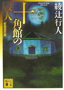 【送料無料】十角館の殺人新装改訂版